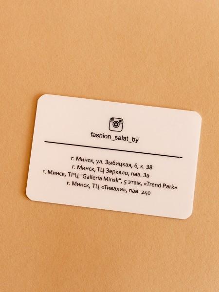 Подарочный сертификат и Карты лояльности.